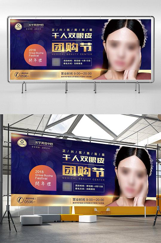 整形美容双眼皮站台海报-众图网