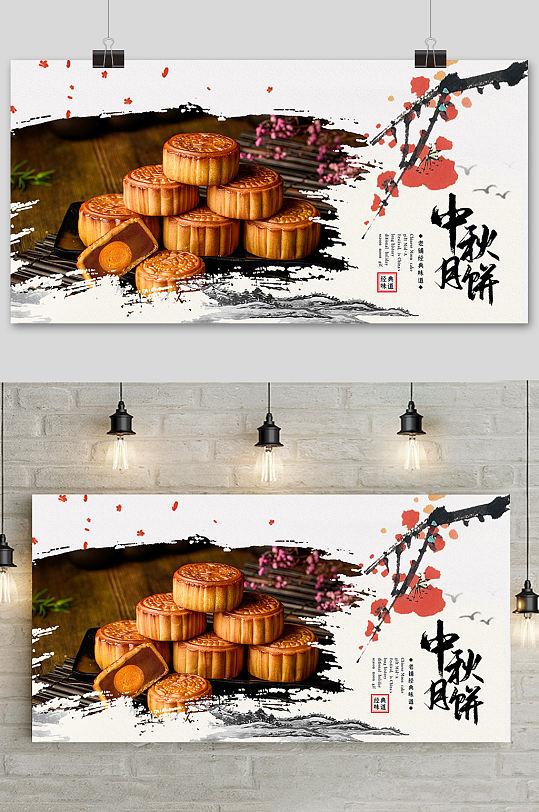 中国风墨迹中秋月饼展板-众图网