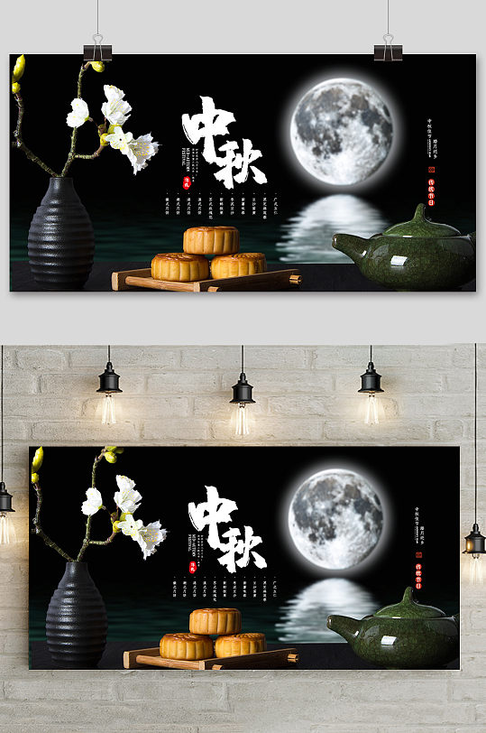 黑色简洁中国风中秋节展板-众图网