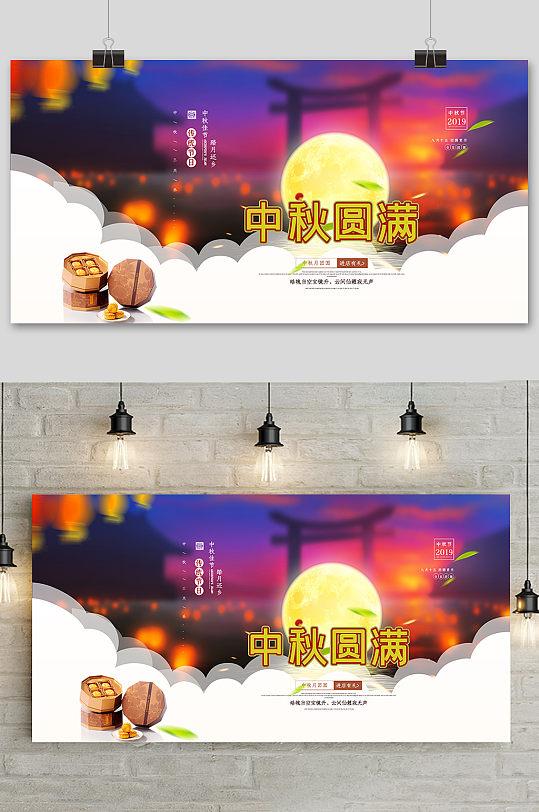 简洁大气中国风中秋展板-众图网