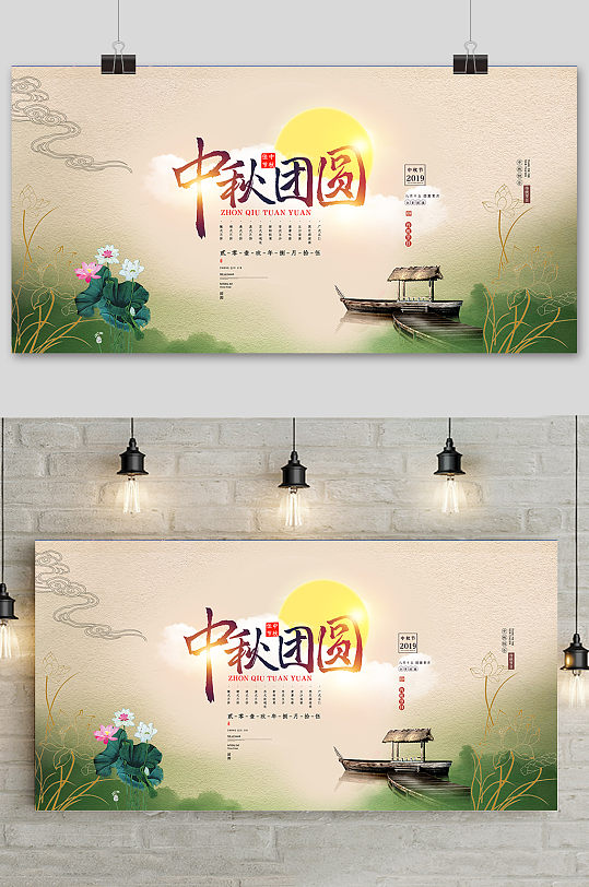 小清新中国风中秋节展板-众图网