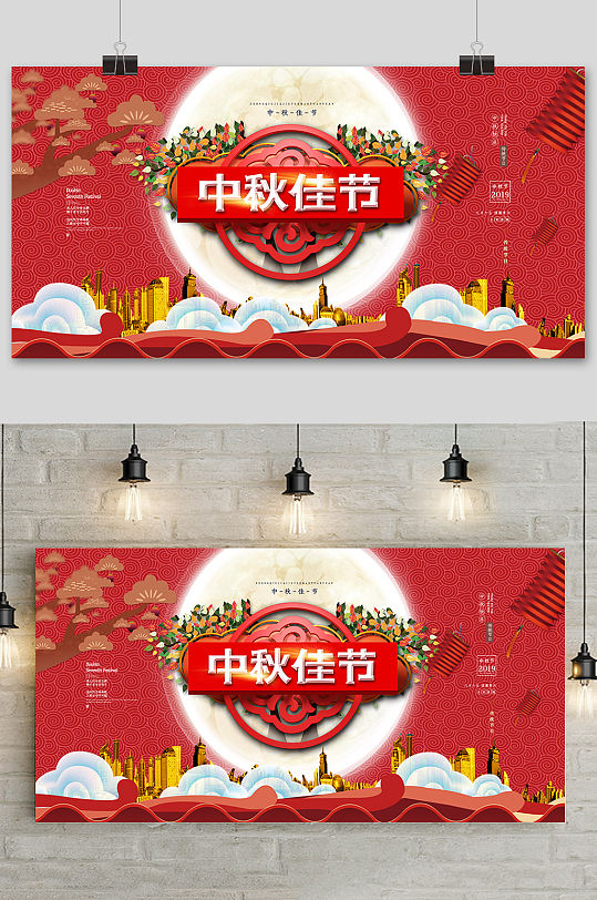 红色中国风中秋佳节展板-众图网