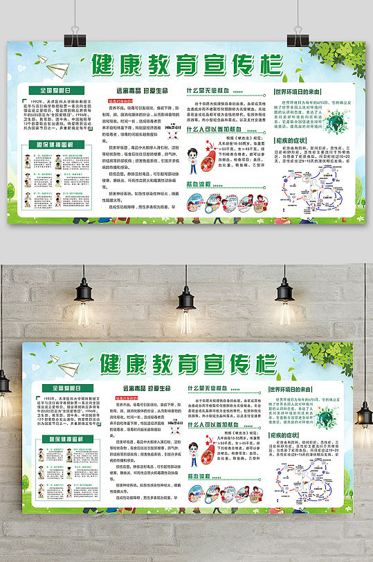 健康教育宣传栏妇幼医院异形展板宣传展板海报