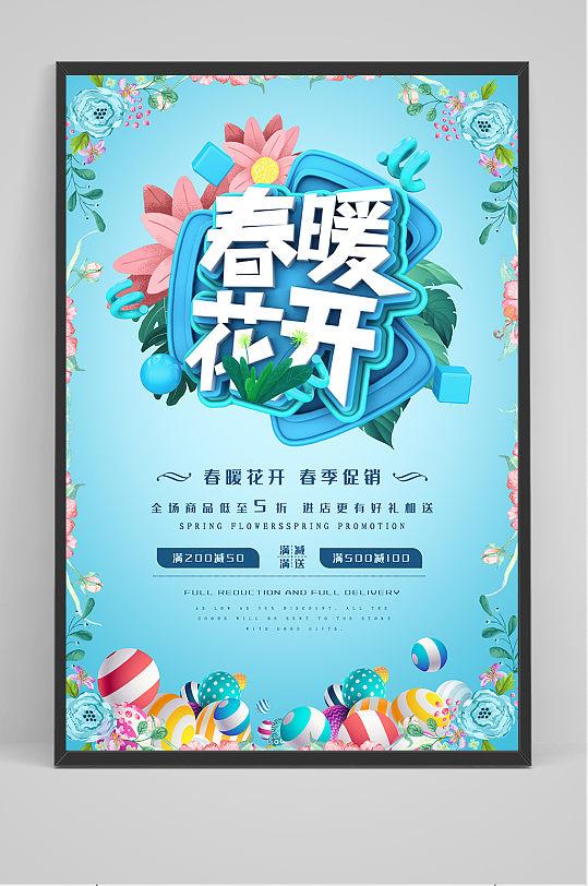 蓝色清新春暖花开春季促销海报