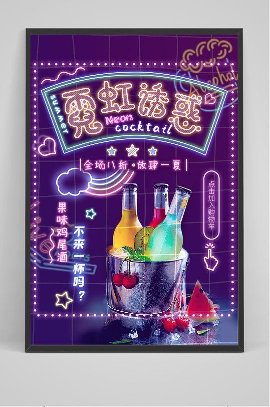 时尚霓虹诱惑鸡尾酒促销海报-众图网