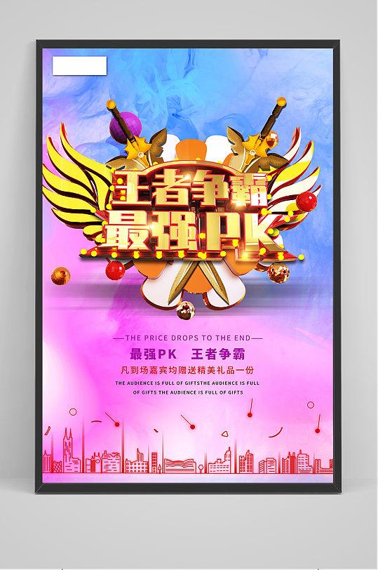 王者争霸最强PK酷炫海报-众图网