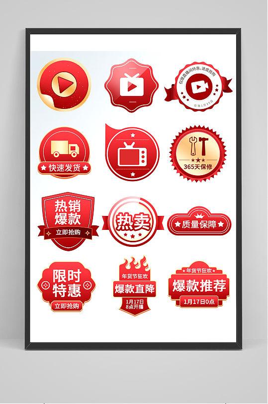 电商红色促销标签图片-众图网