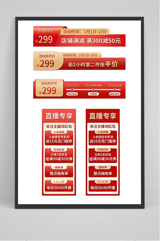 红色店铺促销标签图片-众图网