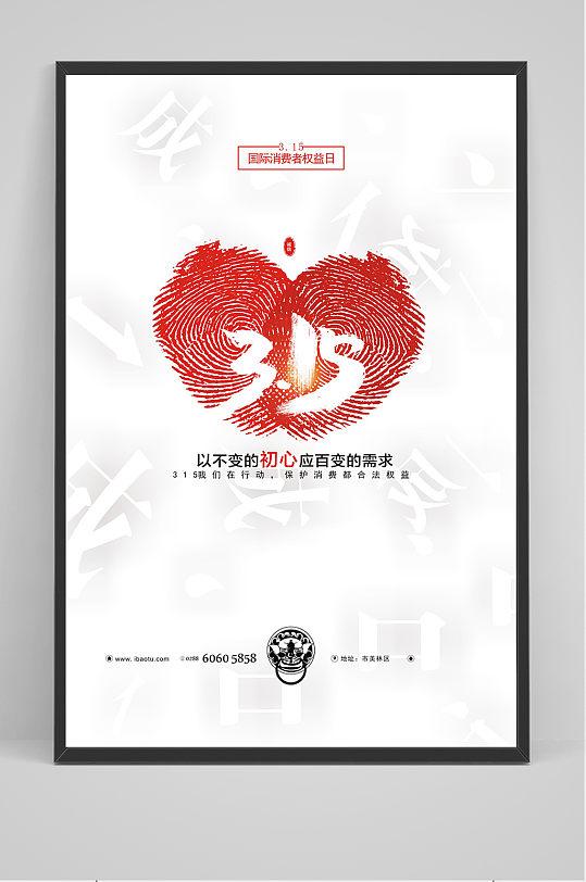 爱心315消费者权益日保护日海报-众图网