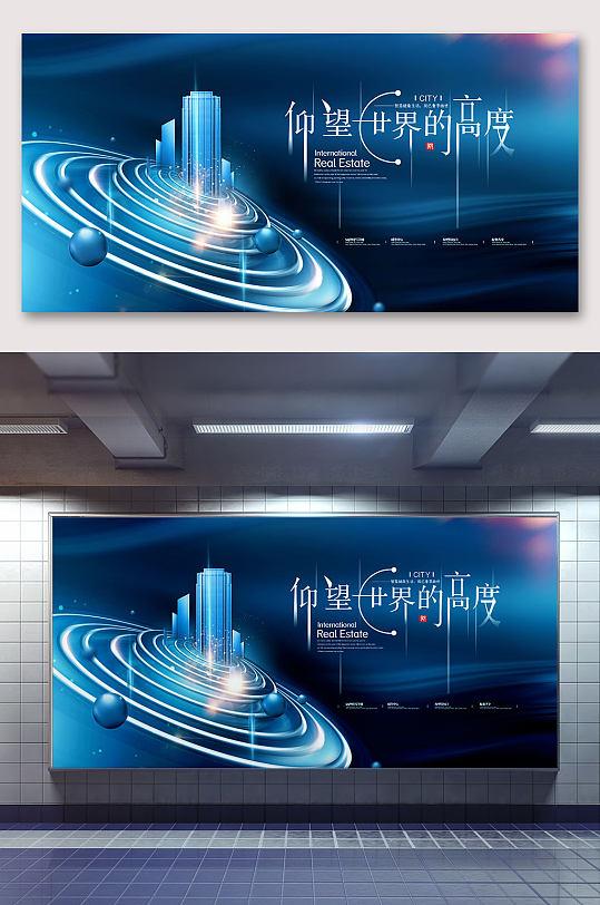 蓝色大气地产海报-众图网