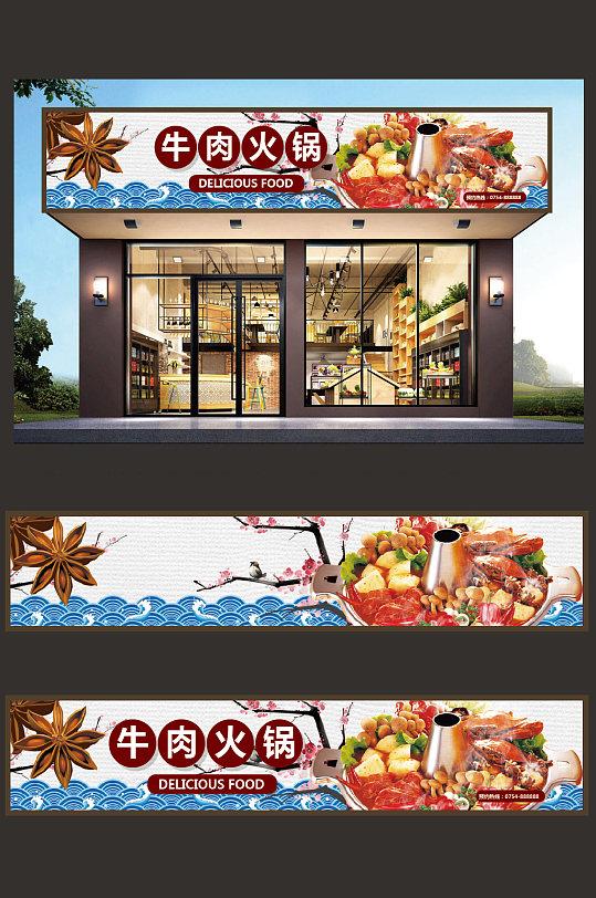 牛肉火锅店门头设计-众图网