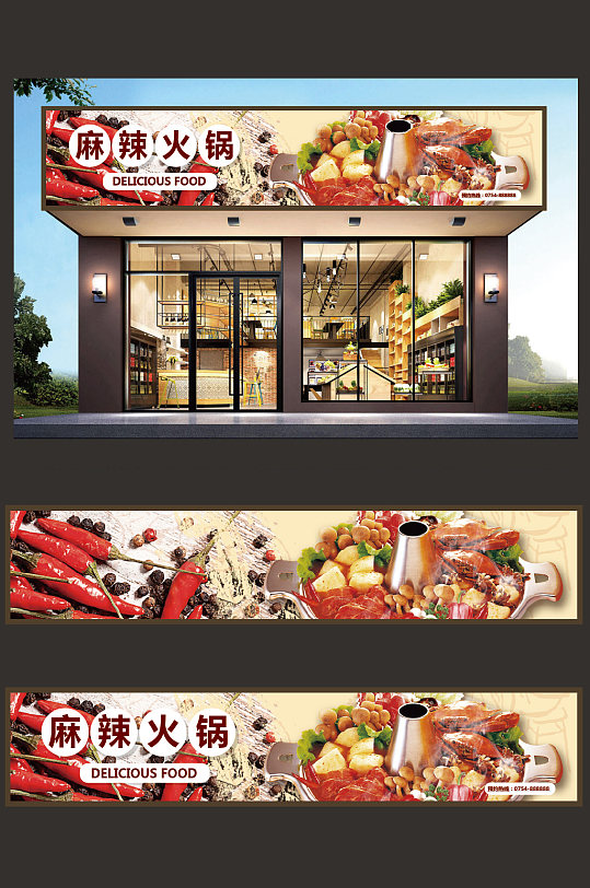 高档麻辣火锅店门头设计-众图网