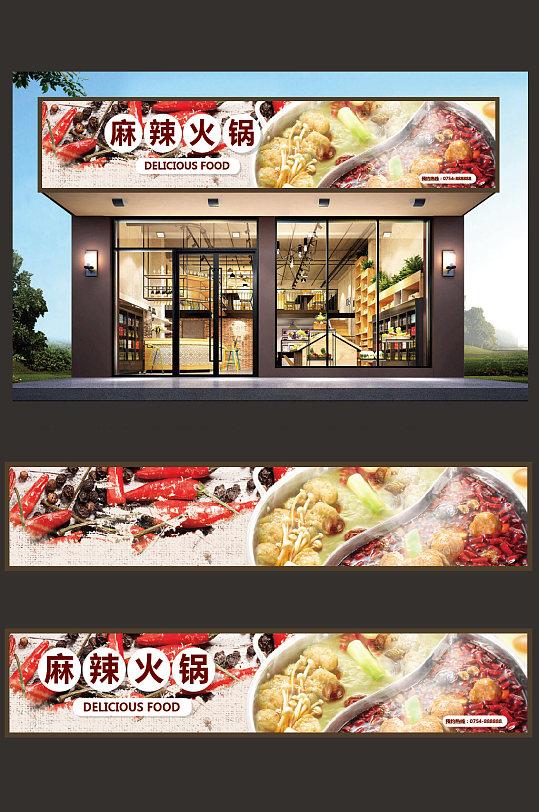 麻辣火锅店门头设计-众图网