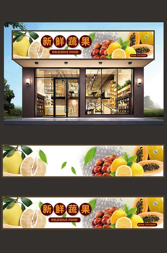 水果店门头设计模板-众图网