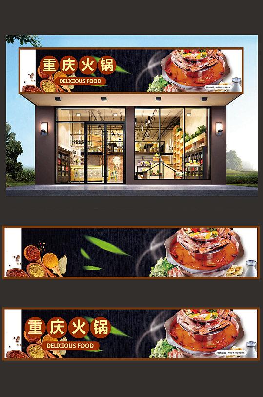 重庆火锅店门头设计-众图网