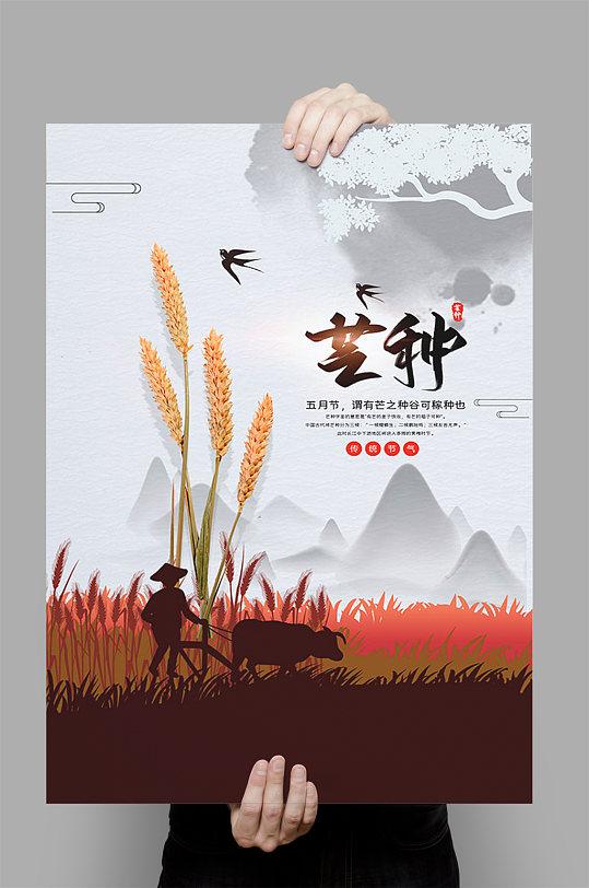 芒种海报设计模板-众图网