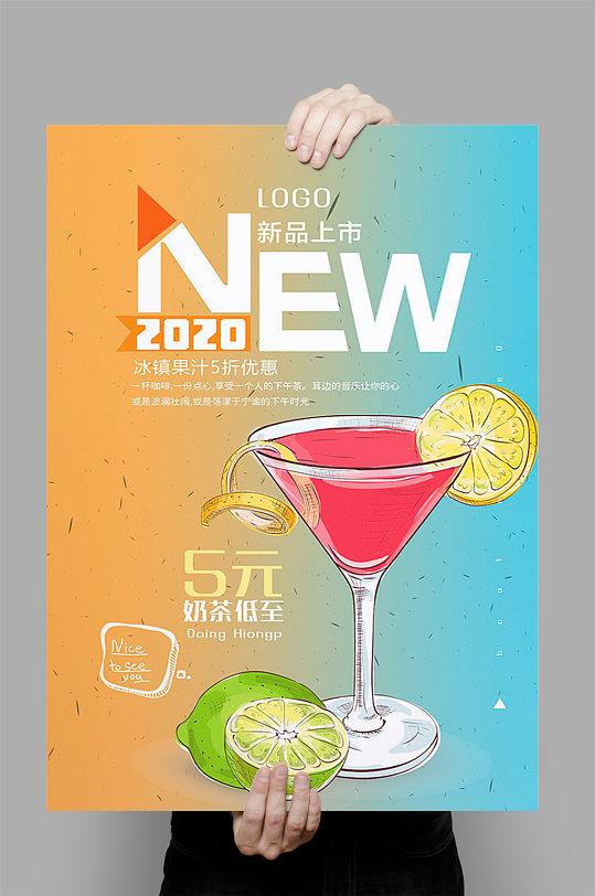 夏日饮品海报设计-众图网