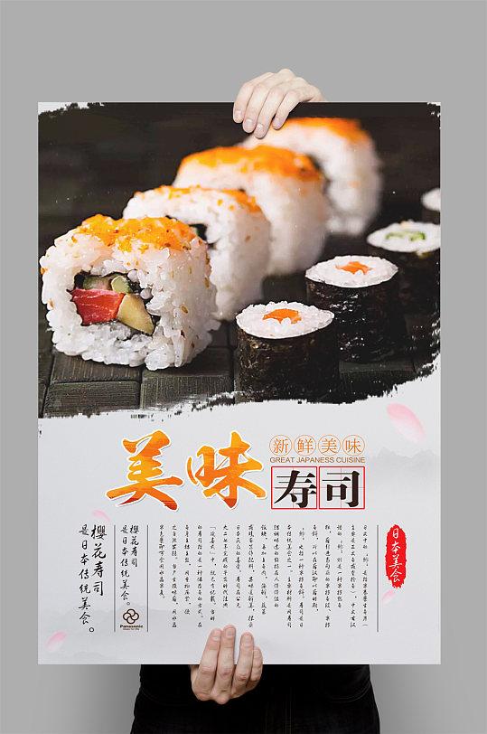 寿司海报设计模板-众图网