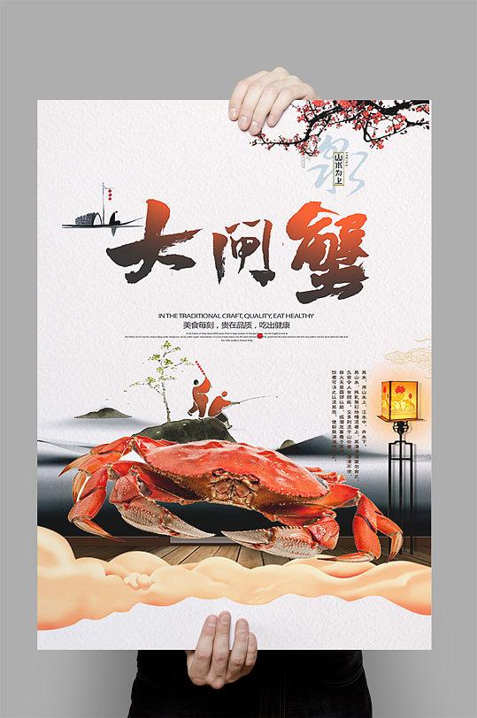 高档大闸蟹海报设计-众图网
