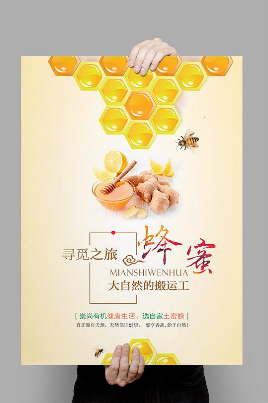 蜂蜜海报设计模板-众图网