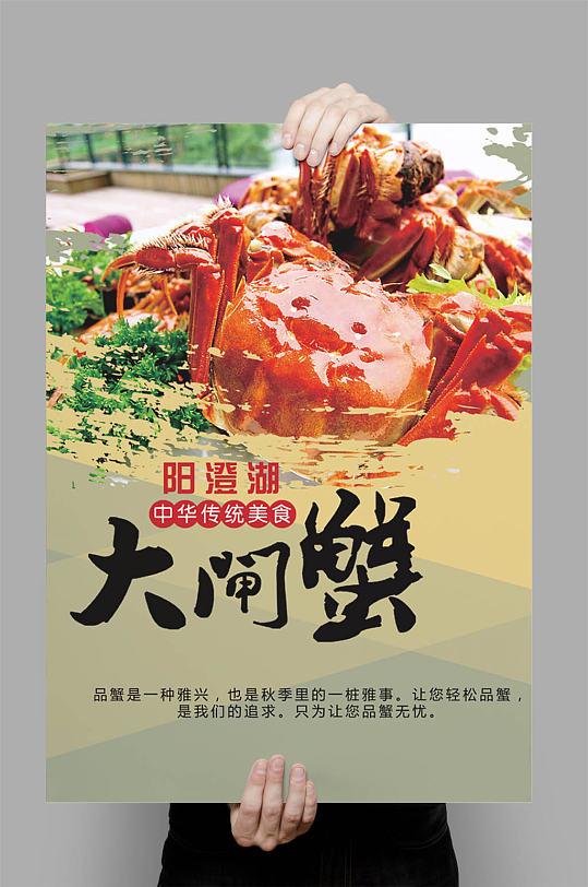 美味大闸蟹海报设计-众图网