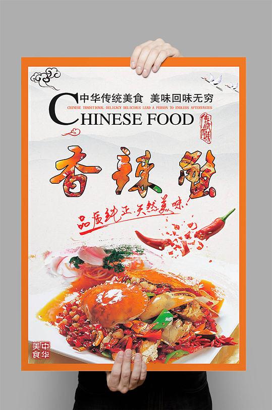 香辣蟹海报设计模板-众图网