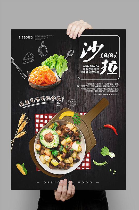 美味沙拉海报设计-众图网