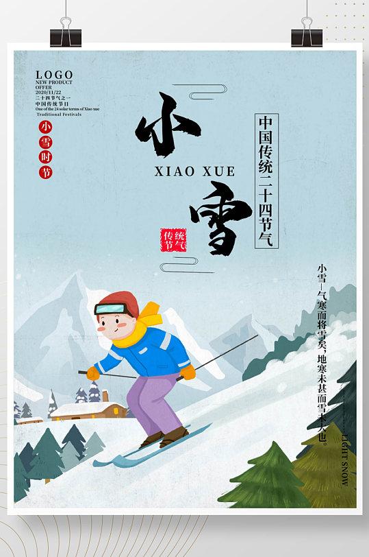 小雪节气海报设计-众图网