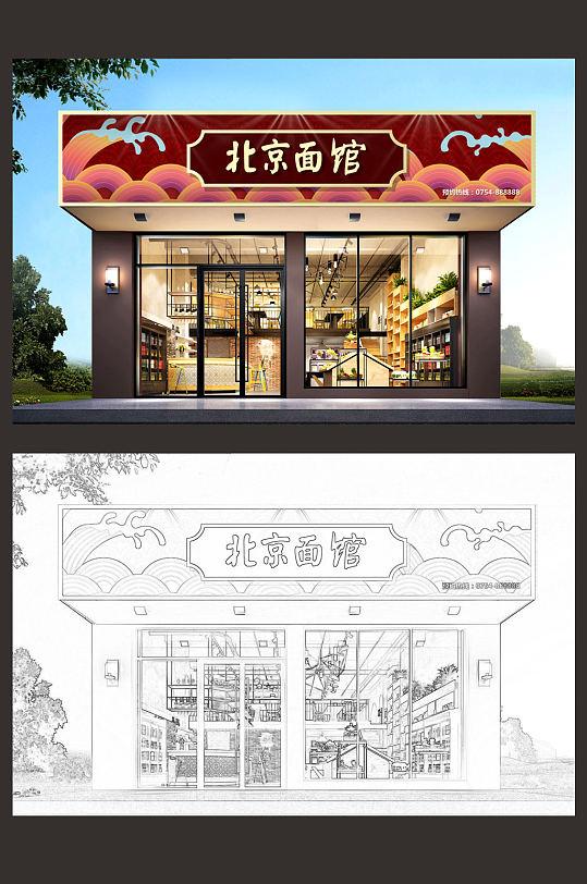 中式面馆美食门头设计-众图网