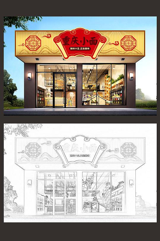 中国风重庆小面馆门头招牌设计-众图网