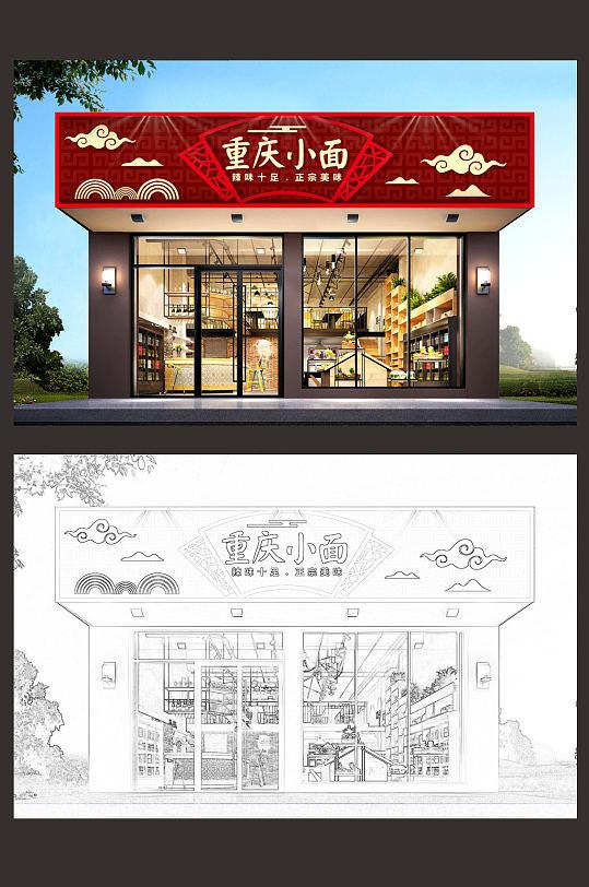 中式重庆小面美食门头设计-众图网