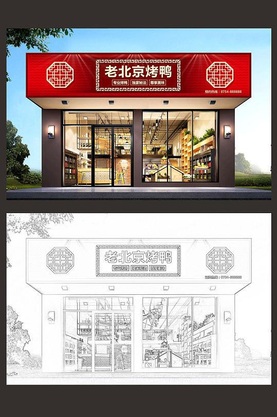 大气中式老北京烤鸭招牌牌扁设计市集门头-众图网