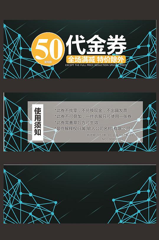 黑色科技企业优惠券优惠卡代金卷设计-众图网