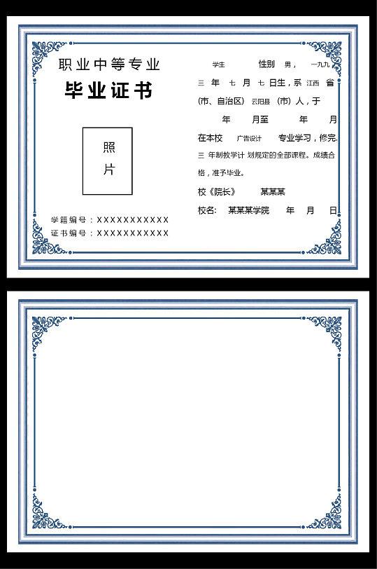 高档毕业证书模板设计-众图网