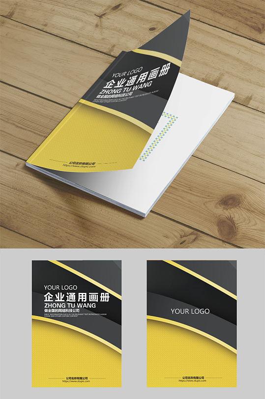 橙色企业封面画册设计-众图网
