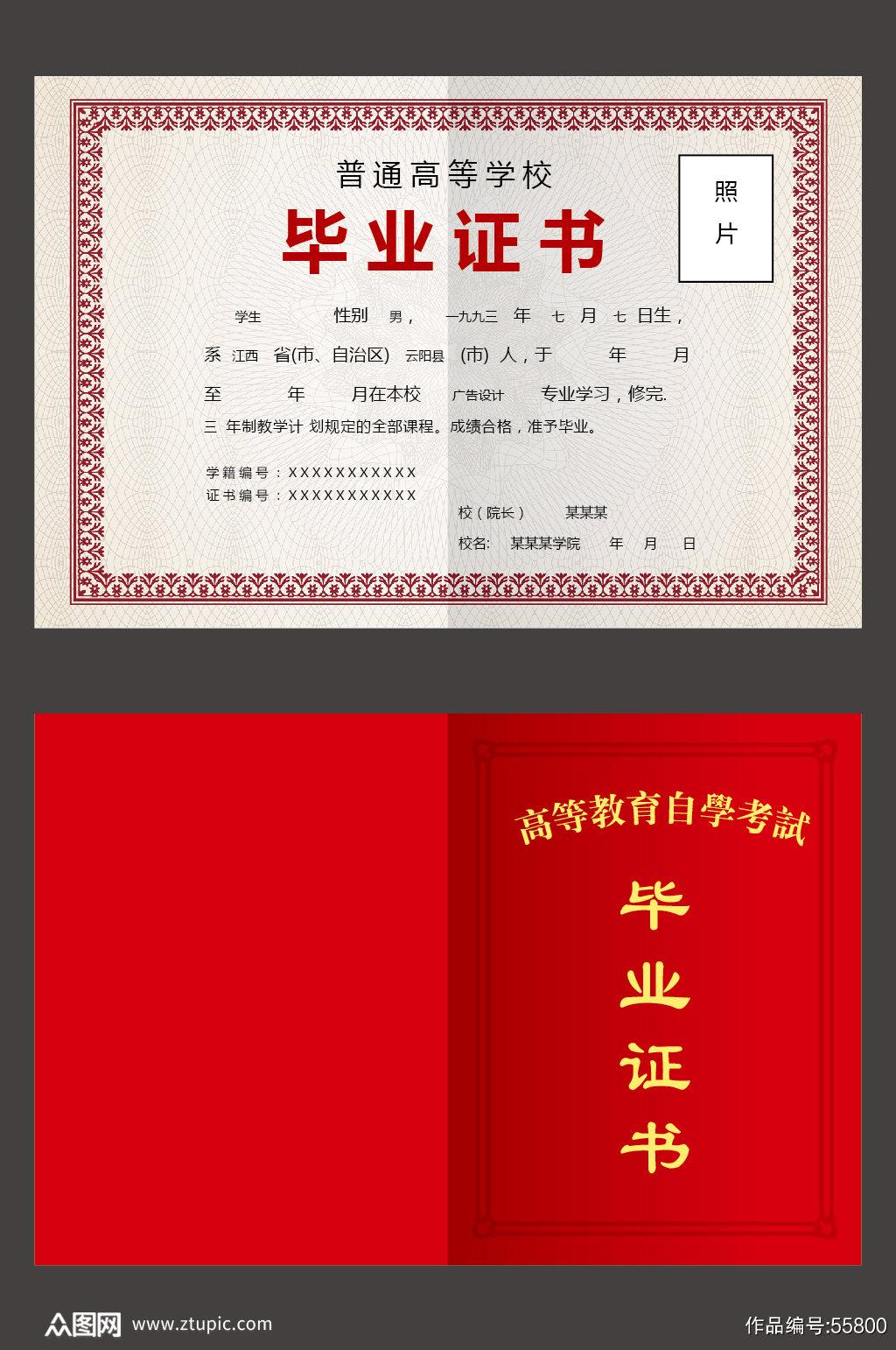 红色毕业证书素材