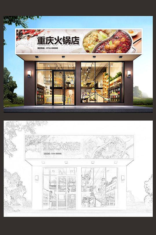 重庆火锅店门头设计模板市集门头-众图网