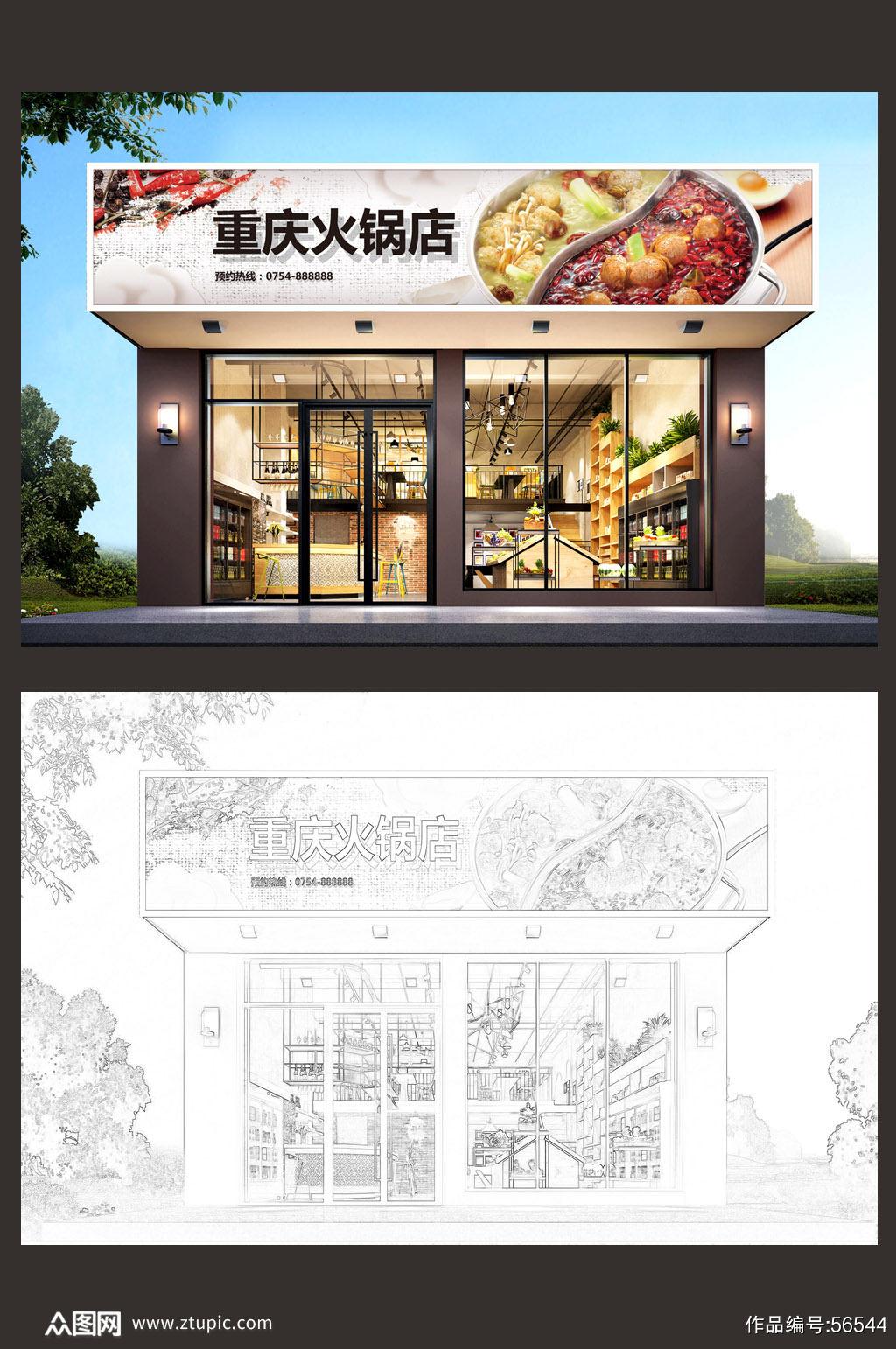 重庆火锅店门头设计模板市集门头素材