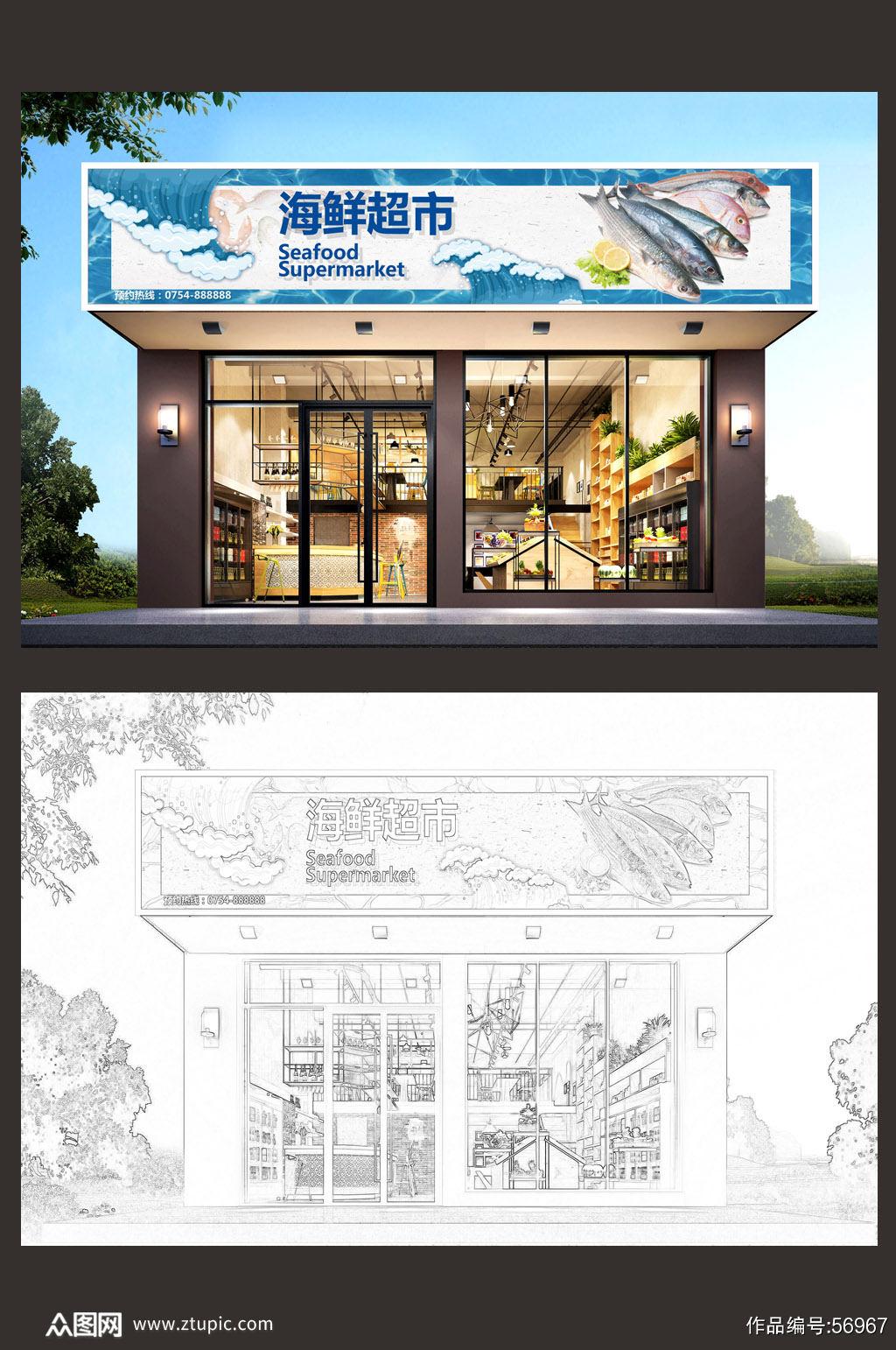 简约海鲜店门头设计素材