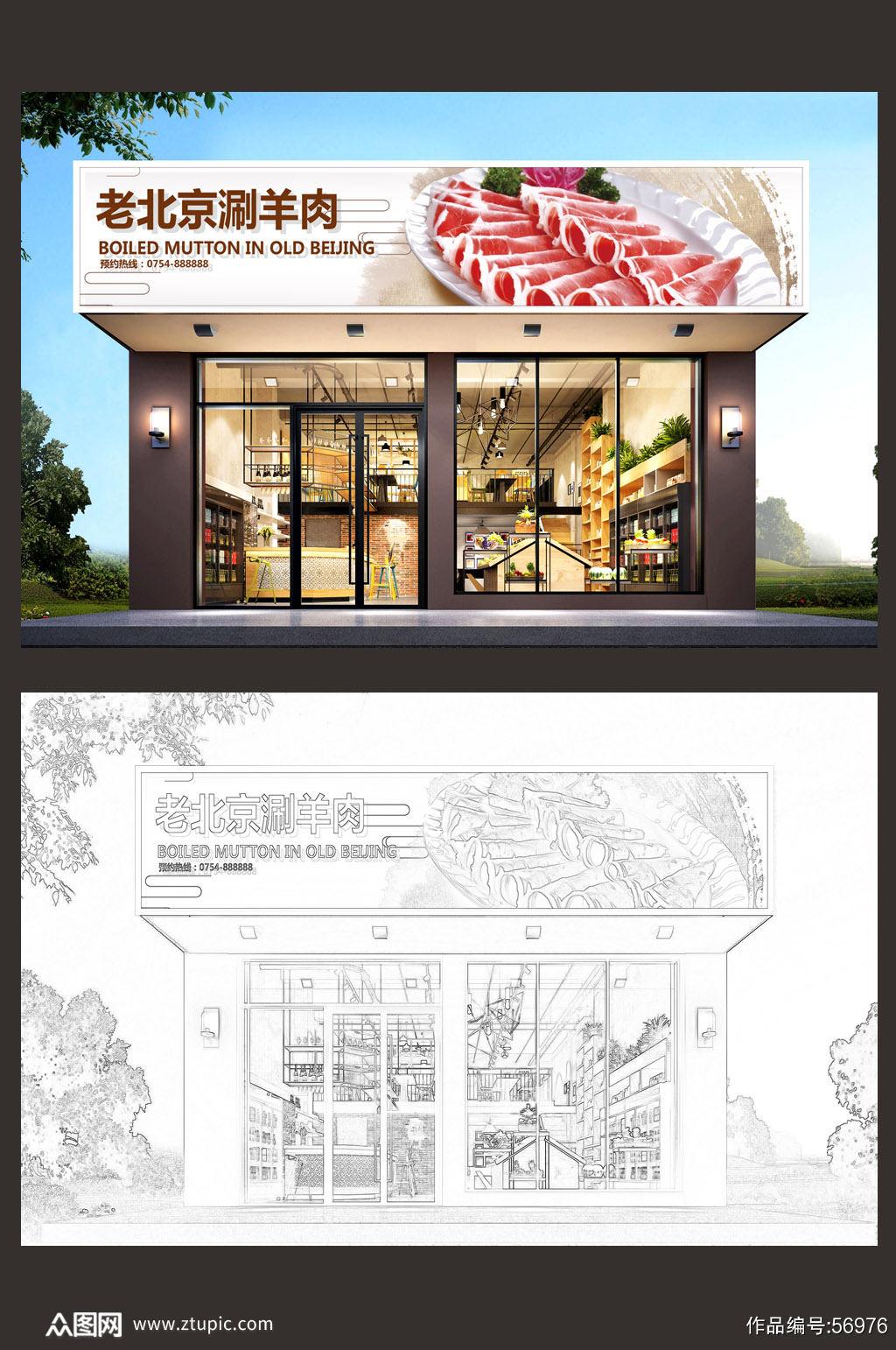 高档涮羊肉店门头设计素材