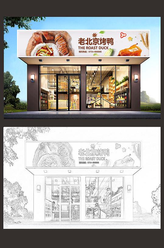 老北京烤鸭店门头设计-众图网