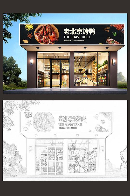 高档老北京烤鸭店门头设计-众图网