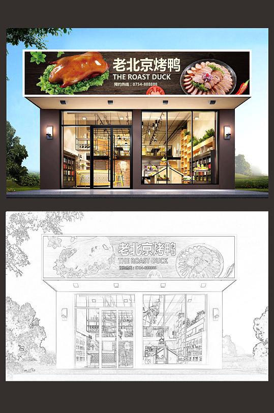 简约老北京烤鸭店门头设计-众图网