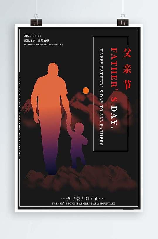 感恩父亲节海报设计-众图网