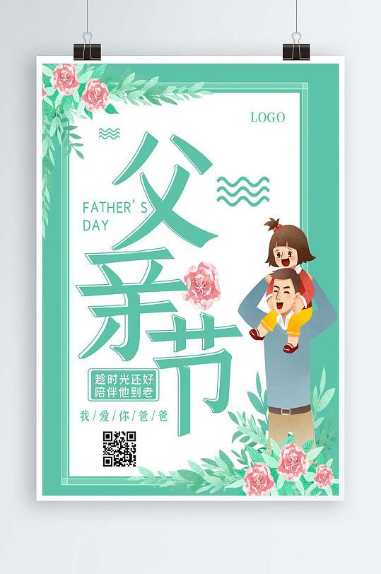 小清新花朵父亲节节日海报-众图网