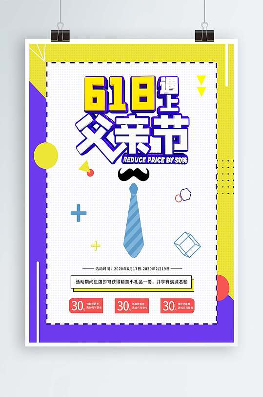 大气618父亲节促销海报-众图网