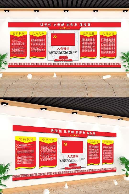 党员活动室制度文化墙-众图网