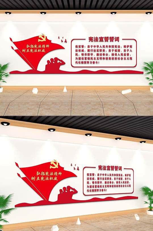 宪法宣誓誓词文化墙设计-众图网
