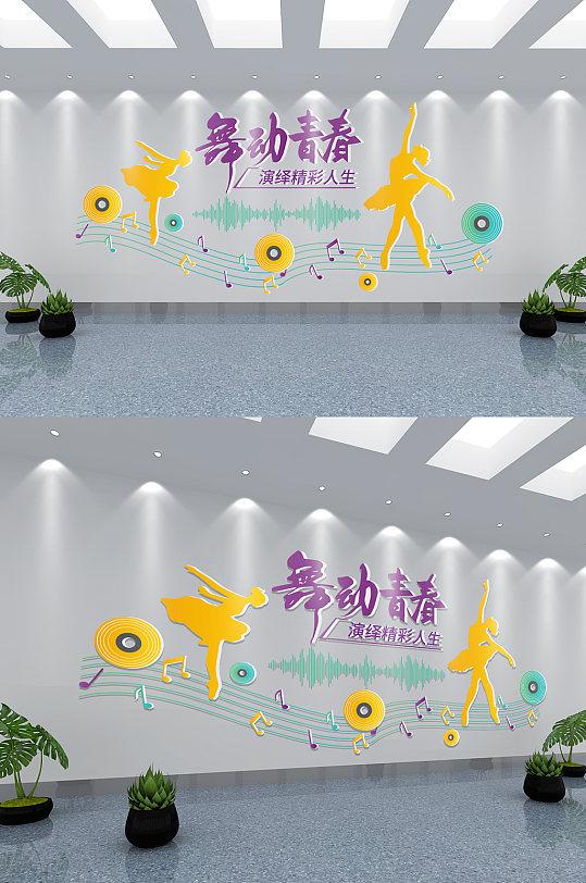 黄色紫色绿色舞蹈文化墙-众图网