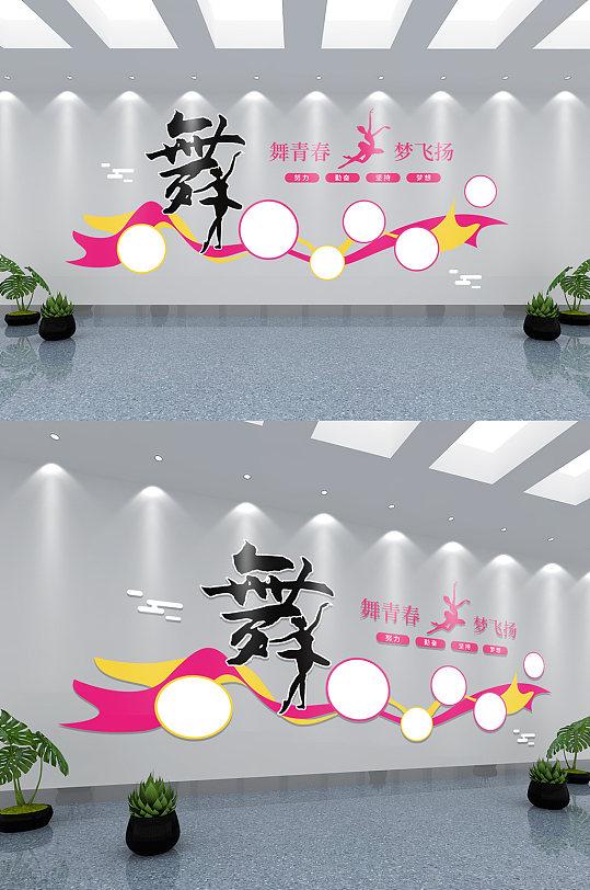舞蹈工作室文化墙-众图网